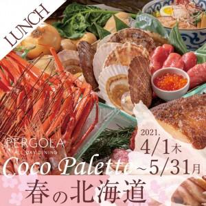 ココ・パレット~春の北海道~