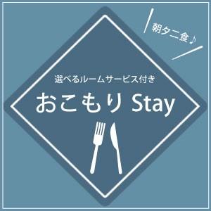 【おこもりStay】選べるルームサービス朝夕2食付きプラン