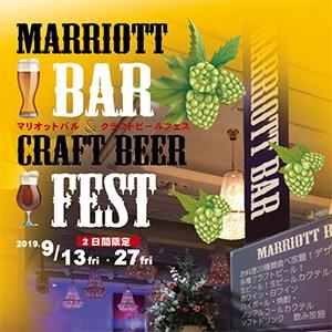 marriottbar&craftbeer09130927