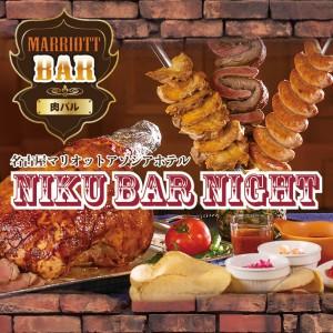 NIKU BAR NIGHT~肉バルナイト~