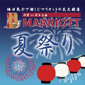 【夏祭りチケット&朝食付きプラン】~Marriottで夏祭り~