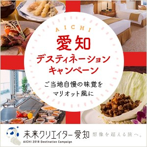 【愛知デスティネーションキャンペーン2食付き】 ご当地自慢の味覚を味わう 選べる夕食付きプラン