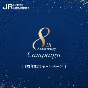 JRホテルメンバーズ 8周年記念キャンペーン