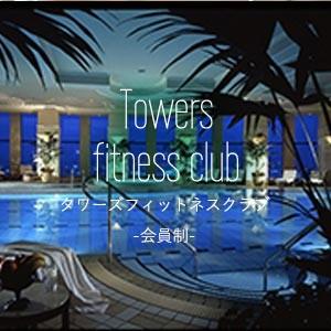 タワーズフィットネスクラブ