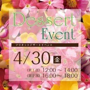 2021年4月30日(金)マリオットデザートイベント付き宿泊プラン<朝食付き>