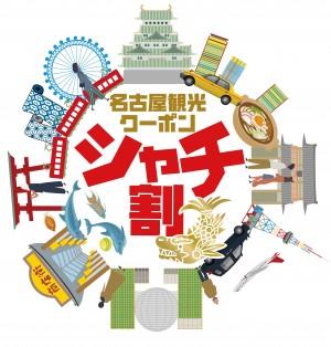 【自社ネット限定】名古屋三昧!名古屋観光クーポン「シャチ割」&名古屋モーニング付き〈2食付き〉