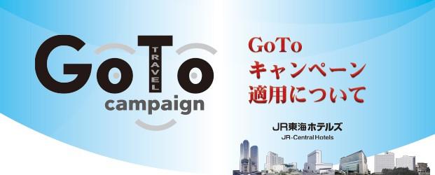 Go To キャンペーンの適用について