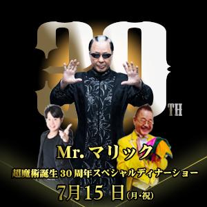 Mr.マリック超魔術誕生30周年 スペシャルディナーショー