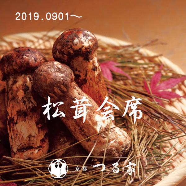 ランチメニュー【~9/30】