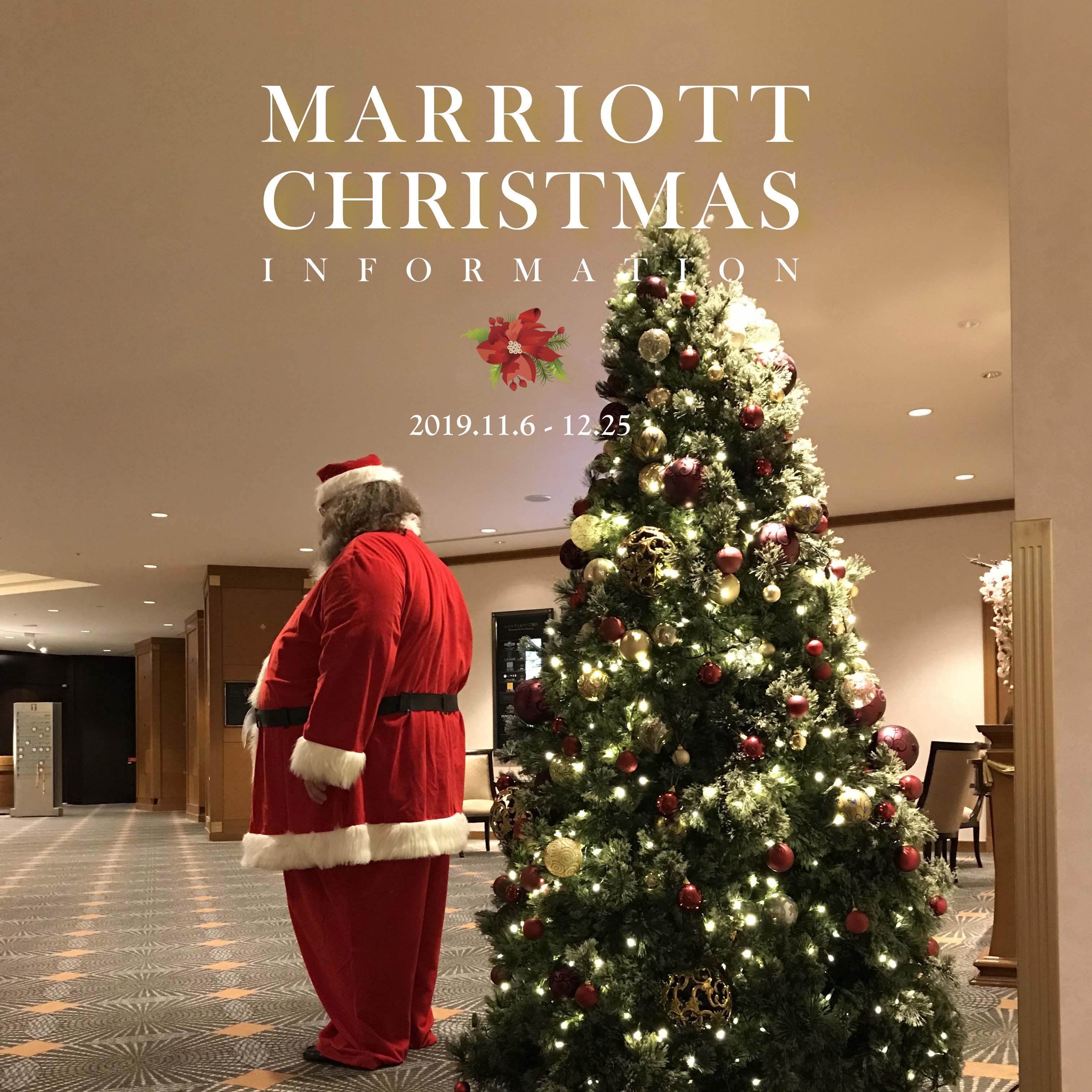 マリオットクリスマス 2019