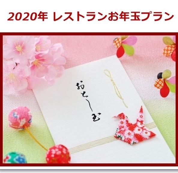 2020年 レストランお年玉プラン