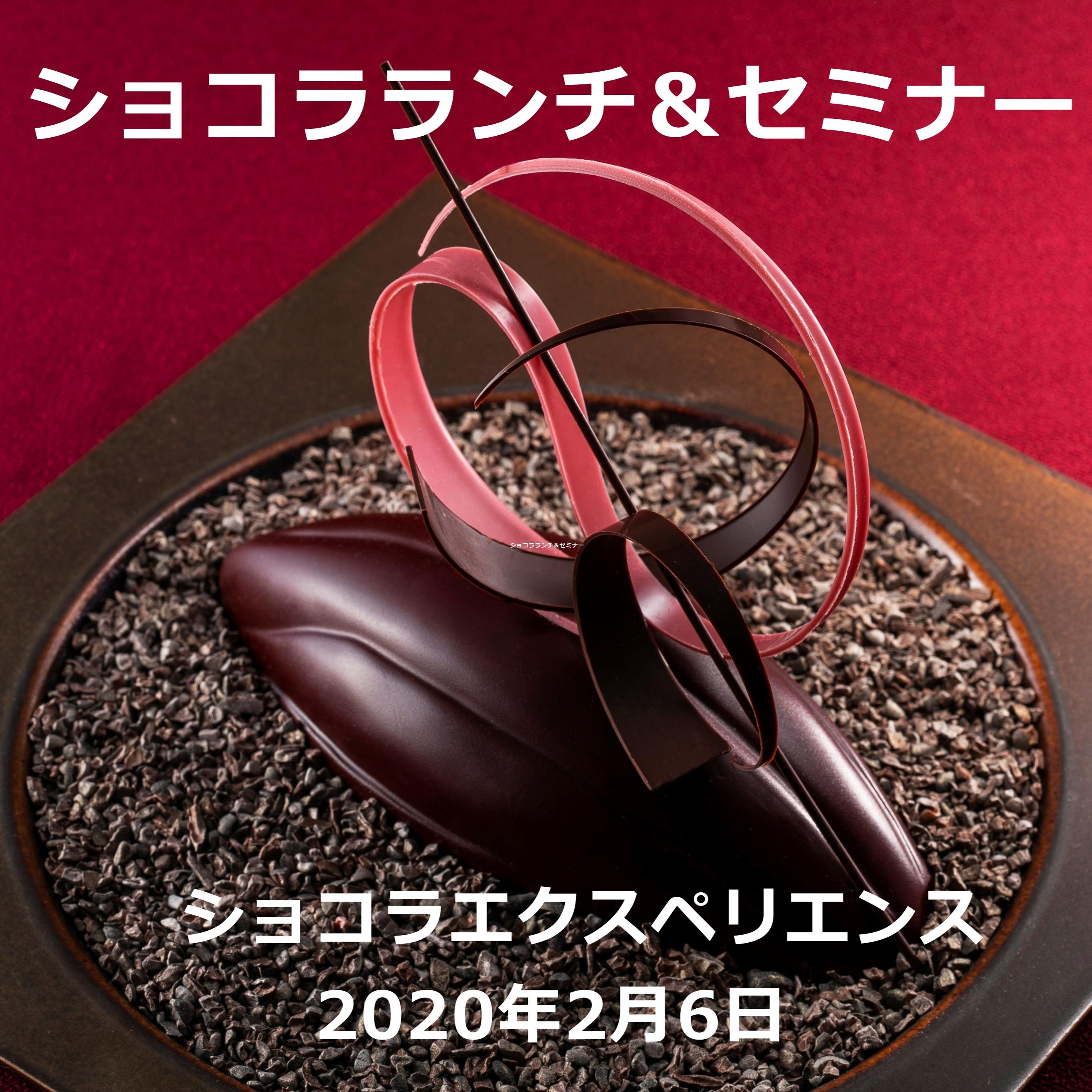 ショコラ エクスペリエンス ~ショコラ ランチ&セミナー~