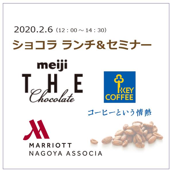 2020 ~ショコラ ランチ&セミナー~
