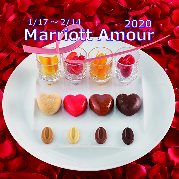 2020年 レストランマリオットアムール