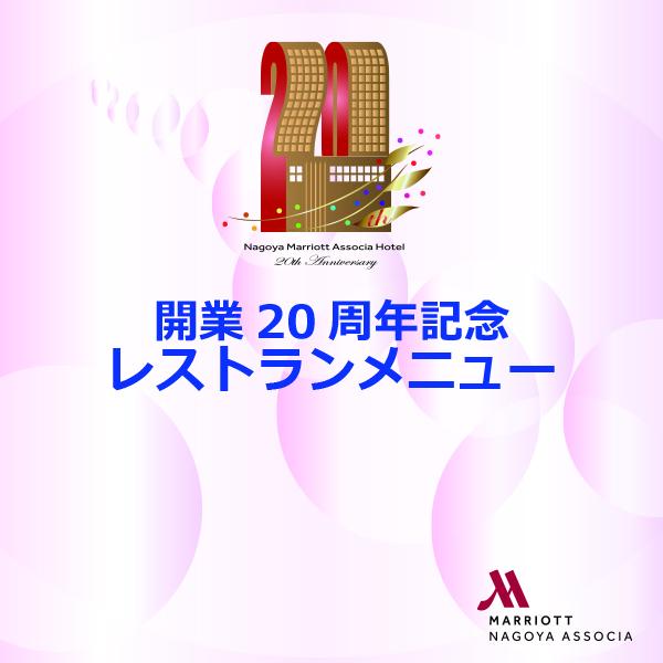 開業20周年記念レストランメニュー
