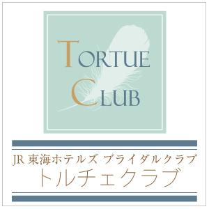 JR東海ホテルズブライダルクラブ トルチェクラブ