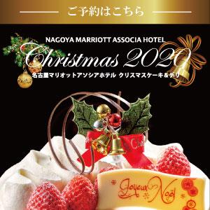 2020 クリスマスケーキ & デリ