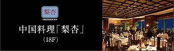 中国料理「梨杏」(18F)