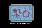 中国料理「梨杏」