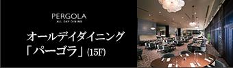 オールデイダイニング「パーゴラ」(15F)