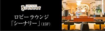 ロビーラウンジ「シーナリー」(15F)