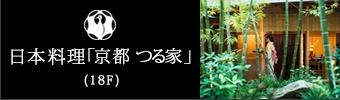 京都「つる家」(18F)