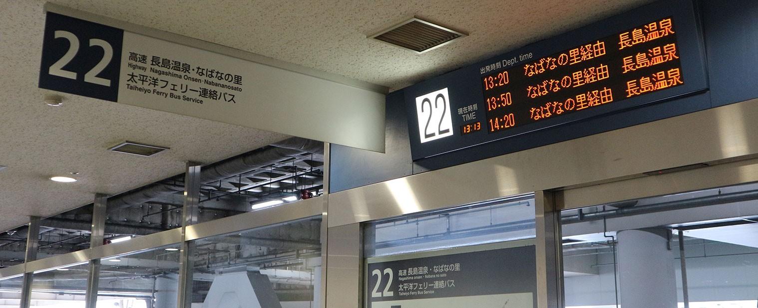 Meitetsu Bus Center