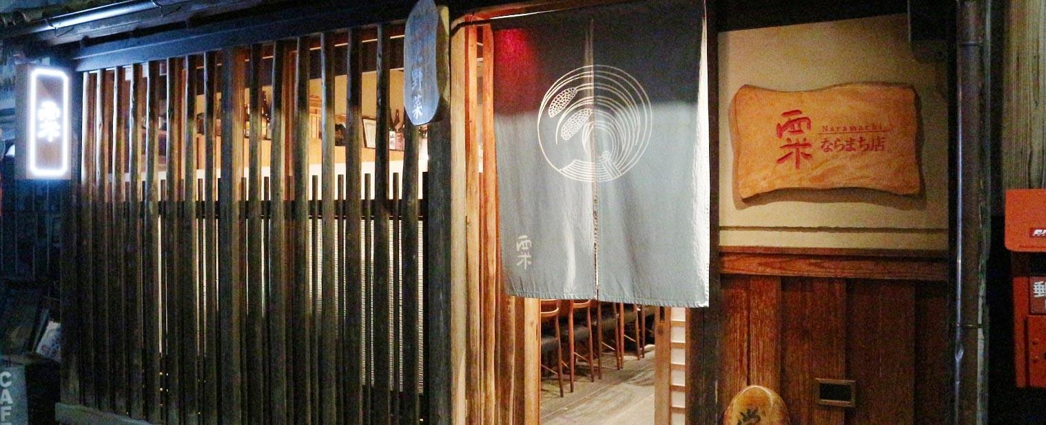 Awa Naramachi Restaurant