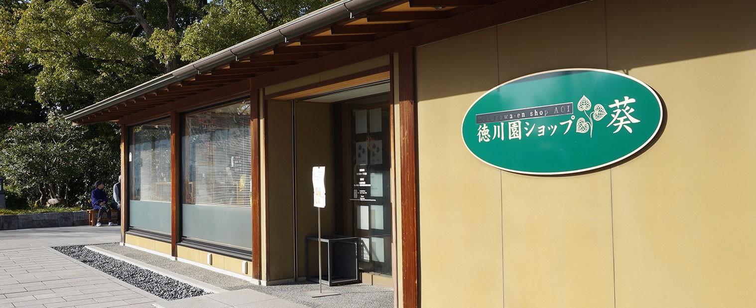 Shop Aoi