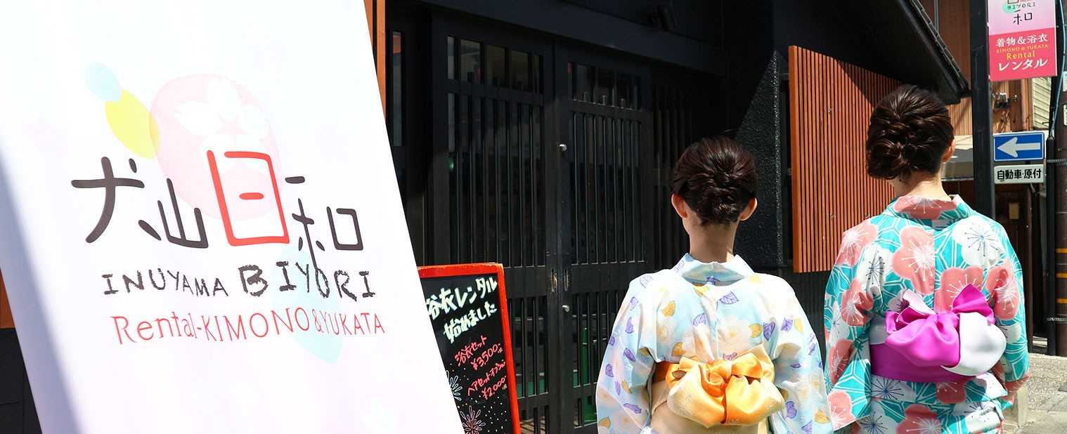 Kimono & Yukata Rental Inuyama Weather