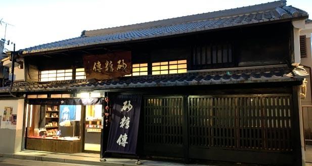 砂糖传増尾商店本店