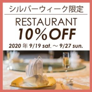 『敬老の日を含む9日間限定』 5レストラン シルバーウィーク限定プラン 「9月19日~9月27日」