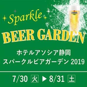 ホテルアソシア静岡 スパークルビアガーデン2019