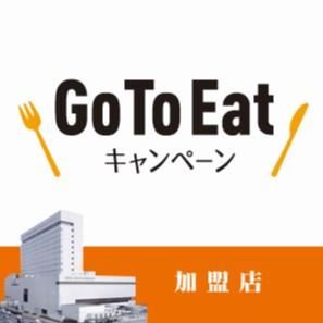 GoTo Eat キャンペーン 加盟店