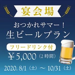 おつかれサマー生ビールプラン