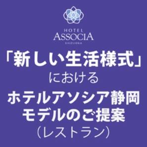 「新しい生活様式」におけるホテルアソシア静岡モデルのご提案(レストラン)