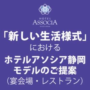 「新しい生活様式」におけるホテルアソシア静岡モデルのご提案(宴会場・レストラン)