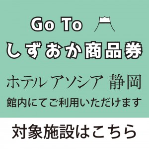 「Go To しずおか 商品券」ホテル館内にてご利用いただけます