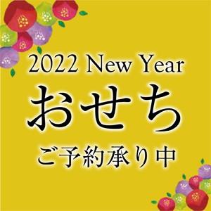 2022 NEW YEAR おせち料理
