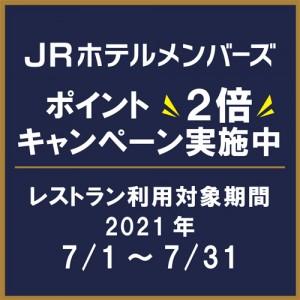 JRホテルメンバーズポイント2倍キャンペーン(レストラン)