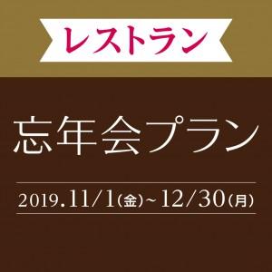 ホテルアソシア静岡 レストラン忘年会プラン