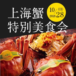 上海蟹特別美食会