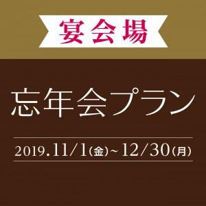ホテルアソシア静岡 忘年会プラン