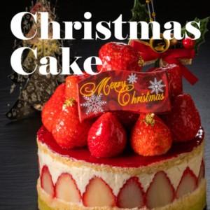 ホテルアソシア静岡 クリスマスケーキ2020