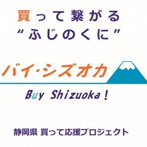 ホテルアソシア静岡 レストラン『秋の地産地消フェア』