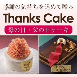 オールデイダイニング パーゴラ 《ホテルパティシエ特製ケーキ》