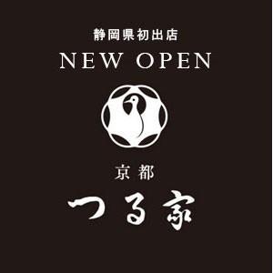 9/5(水)静岡県初出店 日本料理「京都 つる家」オープン