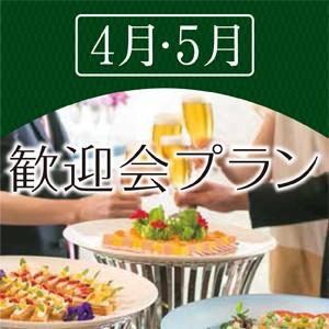 【お得な特典あり!】歓迎会プラン