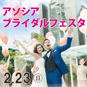 【年に一度の限定開催】2/23(日)アソシアブライダルフェスタ2020