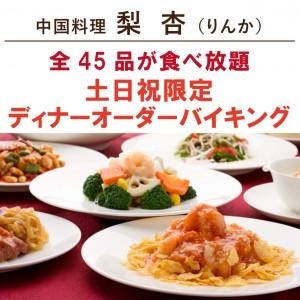 【1月2月 土日祝限定】北京ダック付き&出来立て料理が召し上がれるディナーオーダーバイキング!